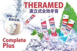 每入只要189元起,即可享有【德國德拉美Theramed】Complete Plus直立式全效牙膏〈任選一入/三入/五入/八入,款式可選:防護抗菌/深層清潔〉
