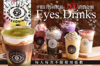 只要65元,即可享有【Eyes Drinks】平假日皆可抵用100元消費金額〈特別推薦:Pretty woman、桃萌萌、Black eyes、紫薯學妹、不雷布蕾、草莓奶油酒那堤、Rose Eyes、抹茶咖啡等〉