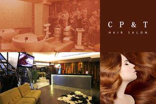 藝人指定頂級美髮沙龍!【CP&T】斥資打造奢華裝潢,時尚質感美髮空間,使用專業國際品牌髮品,給秀髮頂級尊榮呵護享受!
