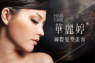 只要399元起,即可享有【華麗婷國際髮型美容】A.機車族活化頭皮專案 / B.女王呵護保濕SPA頭皮 / C.尊榮深層紓活SPA頭皮