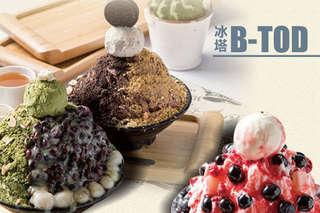 【冰塔B-TOD】送上古早味黑糖剉冰、創意無極限冰品!69元享100元消費,非點不可:草莓盛宴、草莓朱古力、莓果雪花、惡魔風暴、哈味雪花、珍珠奶茶!