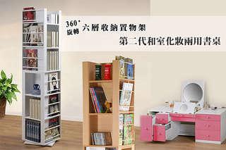 只要2499元起,即可享有【C&B】台灣製六層迴轉收納置物書架/第二代和室化妝兩用書桌任選一入,書架顏色可選:木紋色/白色,書桌顏色可選:粉紅色/粉藍色