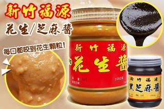 【新竹福源-古法製作顆粒花生醬/黑芝麻醬】新鮮現做、香醇濃郁,深受肯定的在地伴手禮!