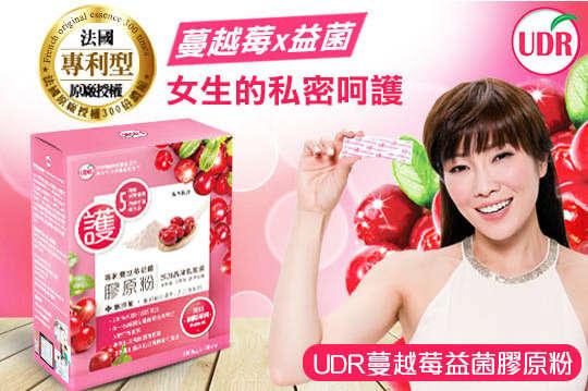 每包只要10元起(免運費),即可享有【UDR】蔓越莓膠原蛋白粉〈30包/90包/150包/240包/300包〉