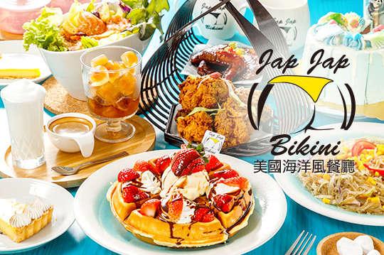 只要195元,即可享有【Jap Jap Bikini Cafe Bar 美國海洋風餐廳】平假日皆可抵用300元消費金額〈特別推薦:蜜糖芥末炸雞、美式燒烤雞翅、人氣韓式炒粉絲、美式薯條配拉絲起司、鮮蔬水果胡桃沙拉、新鮮草莓園奶油鬆餅、提拉米蘇鬆餅、甜點系列(每日限量):招牌海浪蛋糕、宇治抹茶塔、保加利亞玫瑰拿鐵、海鹽焦糖拿鐵〉