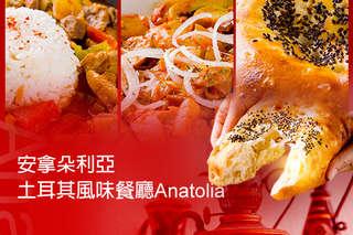 道地香誘的神秘異國料理!【安拿朵利亞土耳其風味餐廳Anatolia】採精緻作工,嚴選新鮮食材,溫火慢烤的雞肉串燒,口感紮實厚重,保證讓你大呼過癮!
