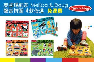 美國【瑪莉莎】實木聲音拼圖,拼拼湊湊學知識,各款玩具配對成功就會發出擬真的聲音喔,加強幼兒認知和腦部發展,激發興趣和無窮想像力!