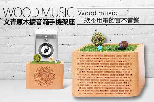 每入只要699元起,即可享有【Wood music】文青原木免插電音響喇叭擴音箱手機支架底座〈一入/二入/三入/四入/六入/八入,款式隨機出貨:窗樂/向陽花/旋樂/碟樂〉