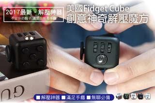 每入只要179元起,即可享有美國Fidget Cube創意神奇解壓魔方〈任選1入/2入/4入/6入/8入/12入/16入/24入,顏色可選:復古灰混色/白黑款/黑綠款/白底水藍色款/午夜質感〉