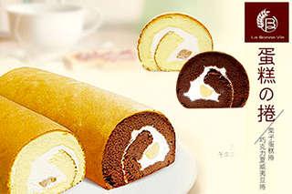 只要399元,即可享有【日光巴黎】雙拼蛋糕捲鳶尾花禮盒組〈原味栗子蛋糕捲一條 + 巧克力夏威夷豆蛋糕捲一條〉