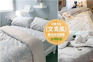 只要549元起,即可享有台灣製文青可愛風-床包(單人2件組/雙人3件組/雙人加大3件組)/床包被套/鋪棉床包被套(單人3件組/雙人4件組/雙人加大4件組)-1組,多種款式可選
