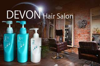 只要399元起,即可享有【DEVON Hair Salon】A.輕盈一夏洗剪專案 / B.日本專業結構護髮 / C.時尚質感全染 / D.專業溫塑燙髮