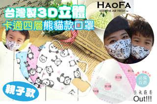 每片只要5元起,即可享有台灣製-3D立體卡通四層高效防塵親子熊貓款口罩〈50片/150片/300片/600片,款式可選:大人/兒童,花色可選:白底藍星/白底紅星/粉紅貓熊/水藍貓熊,50片為一單位〉