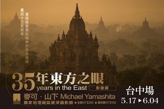 只要150元起,即可享有【麥可.山下Michael Yamashita 35年東方之眼 影像展(台中場)】A.展期單人全票一張/B.展期優待全票一張