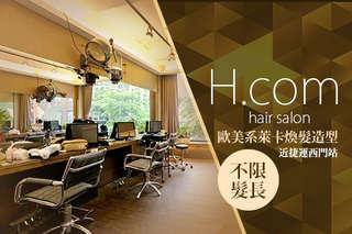 只要288元起,即可享有【H.com hair salon】A.質感造型設計(洗剪/洗護 二選一) / B.歐美系萊卡煥髮變身造型(不限髮長)