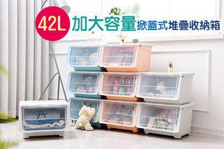 每入只要199元起,即可享有42L加大容量掀蓋式堆疊收納箱〈2入/4入/6入/8入/16入/32入,顏色可選:藍色/粉色/米色〉