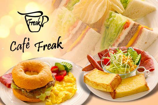 只要99元起,即可享有【啡克 Cafe Freak】A.經典啡克雙人早午餐 / B.悠閒啡克雙人下午茶 / C.獨享啡克單人輕食餐