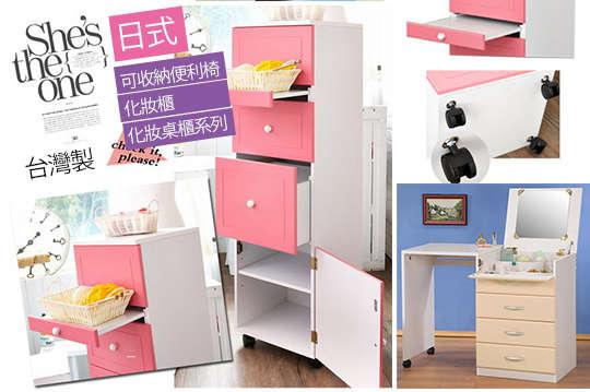 只要599元起,即可享有【C&B】台灣製-日式可收納便利椅/小笠原直立式細縫化妝櫃/創意多用伸縮化妝桌櫃一入,多款顏色可選