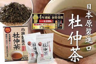 每袋只要8元起,即可享有【小林製藥】日本原裝進口-杜仲茶〈30袋/90袋/120袋/150袋/300袋/450袋〉