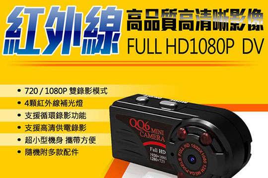 每入只要699元起,即可享有【LTP】超級小迷你微型攝影機1200萬拍照/1080P〈一入/二入/四入〉