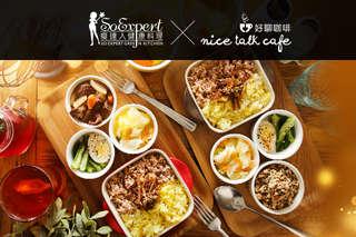 五星級的健康~【好聊咖啡 Nice Talk Café X 瘦達人健康料理】為消費者打造低卡輕盈料理,嚐到美味與營養,饗食無負擔!