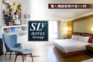 只要588元,即可享有【台北中和-SLV旅館集團(香格里拉館)】雙人休息專案〈含雙人精緻客房休息3小時〉