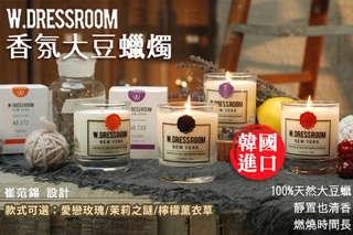 每入只要599元起,即可享有韓國知名設計師品牌W.Dressroom香氛大豆蠟燭〈任選一入/二入/三入,款式可選:愛戀玫瑰/茉莉之謎/檸檬薰衣草〉