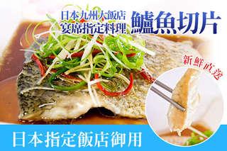 每片只要159元起,即可享有【買新鮮】日本九州大飯店宴席指定料理鱸魚切片〈3片/6片/9片/12片/15片〉