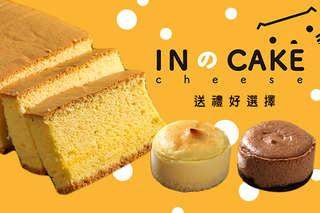 只要85元起,即可享有【INのCAKE古早味蛋糕】A.現烤古早味蛋糕一份 / B.北海道半熟乳酪一盒(六入)