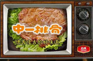 讓人念念不忘的排骨香~【大成集團-中一排骨】將傳承30年的懷舊滋味,變成最棒的便當菜!