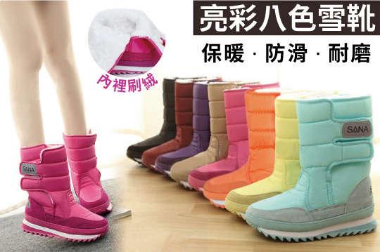 每雙只要500元起,即可享有換季出清-防水防滑亮彩雪地保暖太空雪靴〈一雙/二雙,顏色可選:黑色/紫色/橘色/卡其/酒紅/藍綠/玫紅,尺寸可選:36/37/38/39/40〉