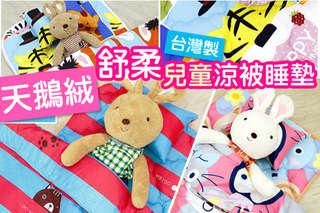 每組只要599元起,即可享有台灣製-天鵝絨舒柔涼被睡墊睡袋三件組〈1組/2組/4組,款式可選:粉紅小兔/動物樂園/氣球派對/乳牛家園/幸福農場/無敵星星/快樂農莊〉