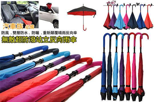 每入只要275元起,即可享有馬卡龍一體成型設計反向傘〈1入/2入/4入/8入/12入/16入,顏色可選:天藍/紅/桃紅/酒紅/紫/黑/藍〉
