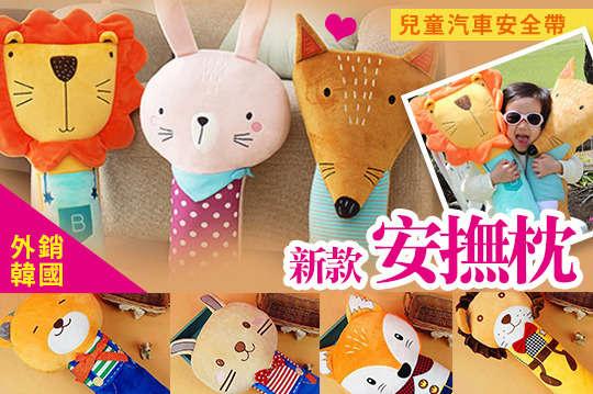 每入只要319元起,即可享有外銷韓國兒童汽車安全帶大型安撫枕〈一入/二入/四入/六入/十入,款式可選:小熊/兔子-點點/兔子-藍色/狐狸-藍色/狐狸-橫條紋/獅子-水藍/獅子-黃色/小猴/巧克力棒〉