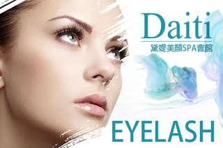 堅持給所有女人最優質的呵護,守護青春魅力!【Daiti黛媞美顏SPA會館】針對每個人不同的特色給予最適合的建議,打造完美長睫毛!