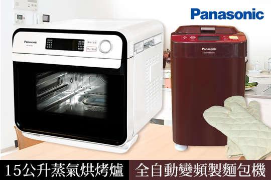 只要6780元起,即可享有【Panasonic】全自動變頻製麵包機/15公升蒸氣烘烤爐等組合,均一年保固,購買麵包機加贈料理秤一入 + 麵包切片組一組,烘烤爐每台加贈食譜一入
