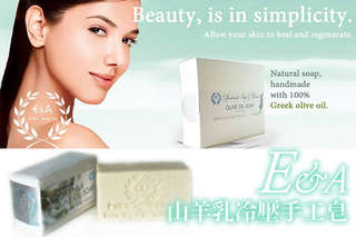 【E&A-山羊乳冷壓手工皂】手工製皂, 適合臉部及身體清潔肌膚使用,無防腐劑, 無界面活性清潔劑,使用更安心,一般、敏感、乾性、寶寶肌膚都適用!