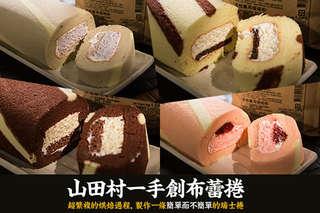 沒吃過【山田村一-入口即化布蕾捲】就太落伍啦!柔軟蛋糕、入口即化的完美結合,每一口都是最銷魂的誘人享受!