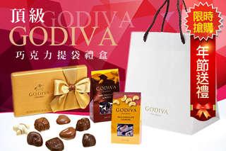 只要元起249元起(運費另計),即可享有【GODIVA】頂級巧克力果仁提袋禮盒/頂級金裝巧克力提袋禮