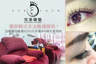 【完美睫魅】使用韓式專業嫁接手法及韓國進口睫毛膠,持久度高、效果持久動人,給你根根分明、捲翹濃密的美麗睫毛,眼睛瞬間變有神!