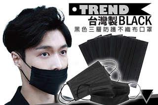 每入只要1.3元起,即可享有台灣製-黑色三層防護不織布口罩〈50入/100入/200入/400入/600入/800入/1200入〉