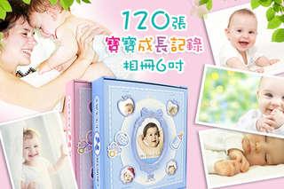 每入只要239元起,即可享有120張寶寶成長記錄相冊6吋〈任選一入/二入/三入/四入/五入/六入,顏色可選:粉/藍色〉