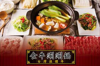 堅持親自每天上市採購,滿足每一張挑剔的嘴!【食牛涮涮鍋台灣溫體牛】讓您盡情品嚐牛肉的鮮嫩甘美,肉質柔軟細緻,每一口都是銷魂的美味!