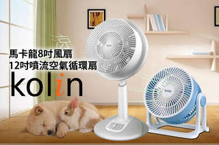 【Kolin歌林 馬卡龍8吋風扇(藍)/12吋噴流空氣循環扇,一年保固】享受涼快舒適的環境就是這麼簡單!超優惠就能把它們帶回家囉!