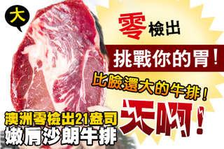 愛吃肉的小資族有福了!超大份量的【澳洲零檢出21盎司嫩肩沙朗牛排】口感Q彈肉質柔嫩纖細,咬勁之間多了一點脆感,香煎、燒烤都適合!