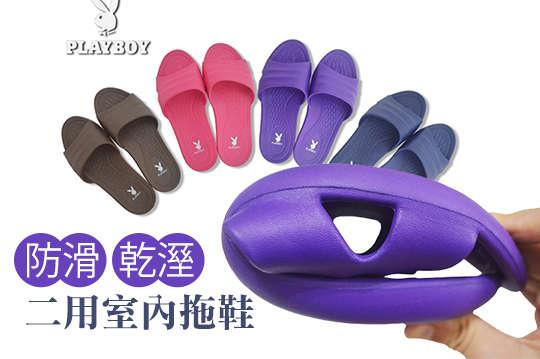 每雙只要88元起,即可享有【Play Boy】防滑乾溼二用室內拖鞋〈1雙/2雙/4雙/8雙/12雙/16雙/24雙/36雙,顏色/尺寸可選:桃S/桃M/桃L/紫S/紫M/紫L/藍M/藍L/藍XL/咖啡M/咖啡L/咖啡XL〉