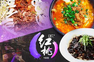 只要599元起,即可享有【紅桃홍도韓國美食餐敘廳】A.道地韓式雙人分享餐 / B.道地韓式四人眾樂樂餐