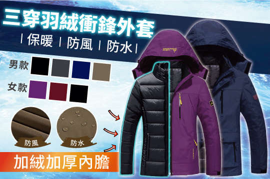 每入只要999元起,即可享有升級版防風三穿超暖羽絨衝鋒外套〈一入/二入/三入/四入/五入,款式/顏色/尺寸可選:男款(卡其/深藍/灰色/黑色,L/XL/2XL/3XL)/女款(紫色/黑色/酒紅,M/L/XL/2XL)〉