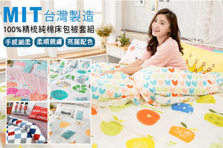 只要780元起,即可享有MIT優質精梳棉床包被套系列(單人/雙人/加大)床包組/床包被套組/(單人/雙人)被套等組合,多種款式可選