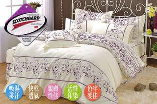 只要1680元起,即可享有Amor Casa古典圖騰(雙人/雙人加大)八件式床罩組任選一組,款式可選:羅蘭紫/玫瑰金